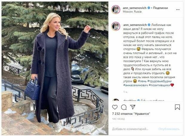 «Болит после операции»: Анна Семенович перенесла операцию и вынуждена терпеть жуткую боль