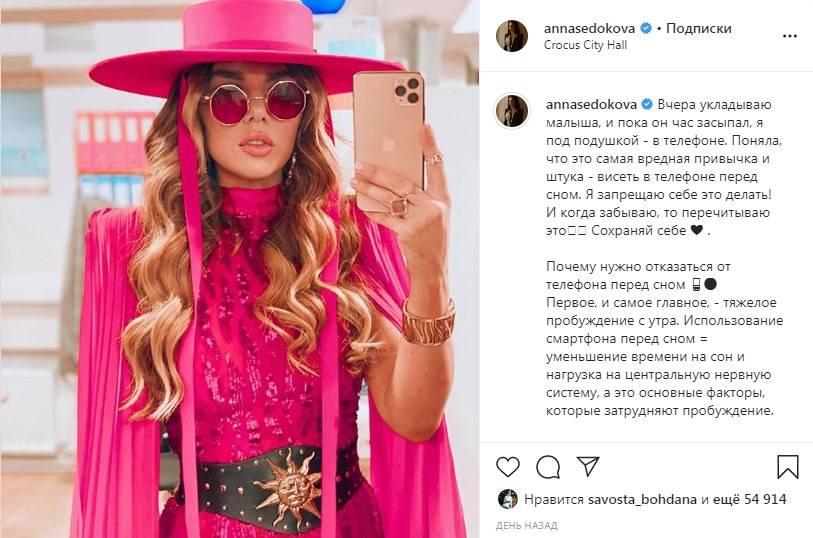 Анна Седоова рассказала о своей вредной привычке