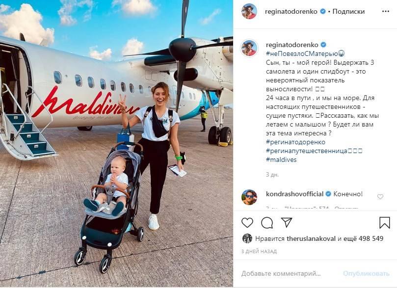 «Сын, ты - мой герой!» Регина Тодоренко рассказала, как с годовалым сыном добиралась до Мальдив