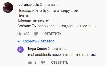 «Помешательство на этом»: Ксению Собчак высмеяли после интервью с Идой Галич