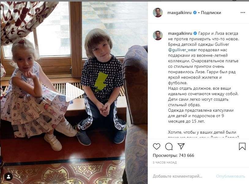 «Угодили, угодили!» Дети Максима Галкина помогли отцу с рекламой одежды, сеть в восторге