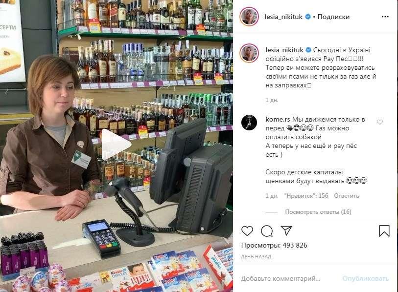 «Pay Пес»: Леся Никитюк пыталась расплатиться на заправке собакой