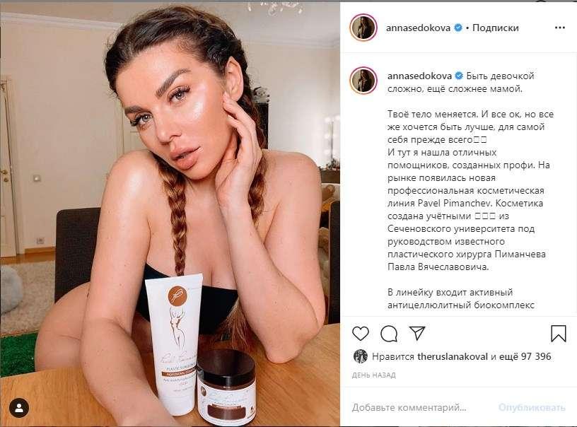 «Ну, ты уж вообще сдурела»: Анна Седокова шокировала сеть, позируя перед камерой без трусов