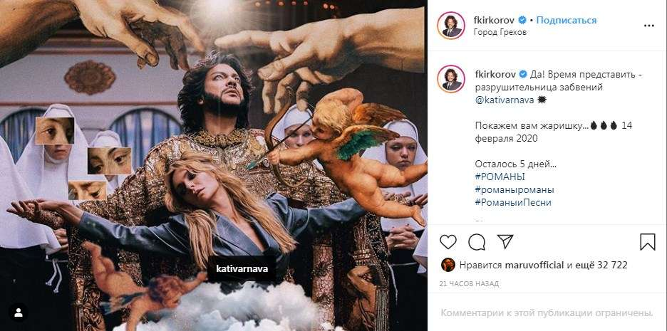 «Это будет очень жарко»: запрещенная СБУ Варнава снялась в новом клипе Филиппа Киркорова