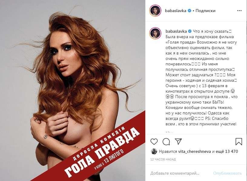 «Из меня получилась отличная пр****тутка»: Слава Каминская с обнаженной грудью сделала неожиданное признание