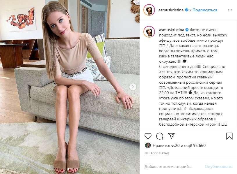«У тебя нездоровый вид! Ужасное фото, очень худая»: Кристина Асмус шокировала сеть своим новым снимком в «Инстаграм»