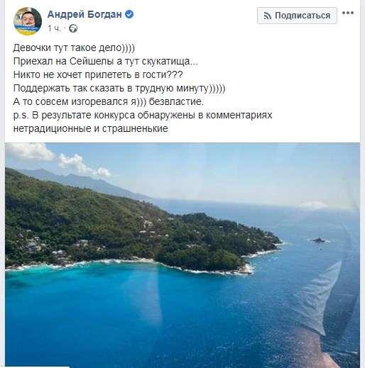 «Девочки тут такое дело, никто не хочет прилететь в гости?» Богдан отличился новым постом с отдыха на Сейшелах