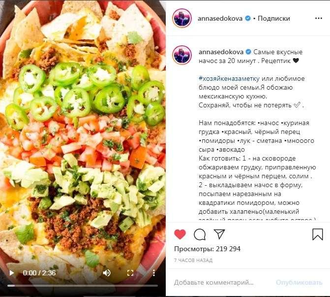 Рецепт от звезды: Анна Седокова показала, какое блюдо любят кушать в ее семье во время просмотра сериала