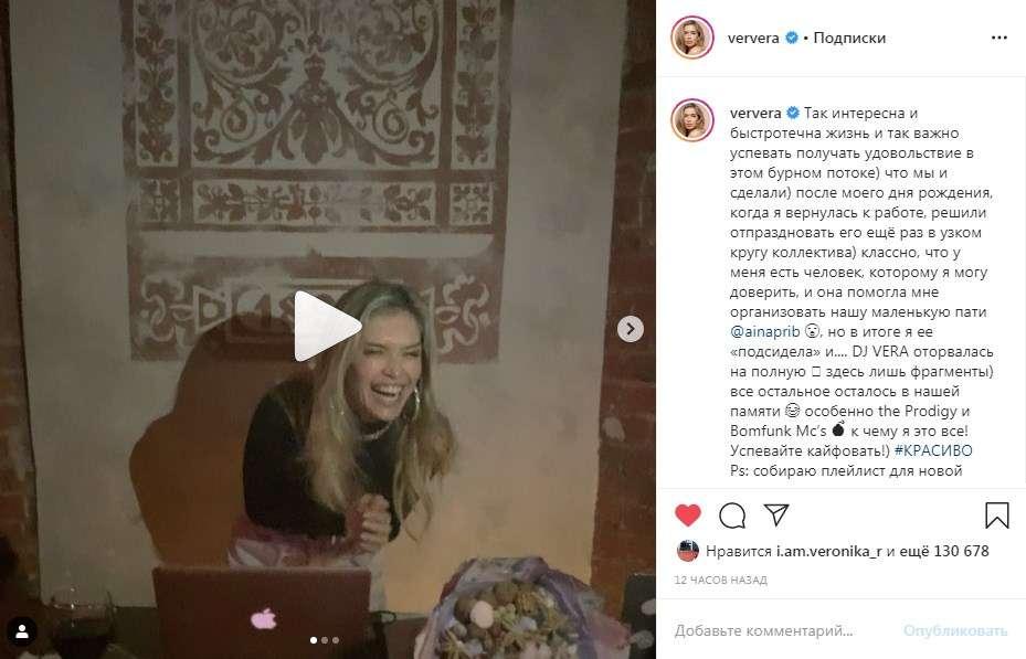 «DJ VERA оторвалась на полную»: Брежнева показала зажигательные танцы на вечеринке в честь своего дня рождения