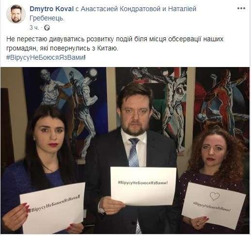#ВирусаНеБоюсьЯсВами: украинцы запустили флешмоб в поддержку украинцев, которые прибыли с Уханя