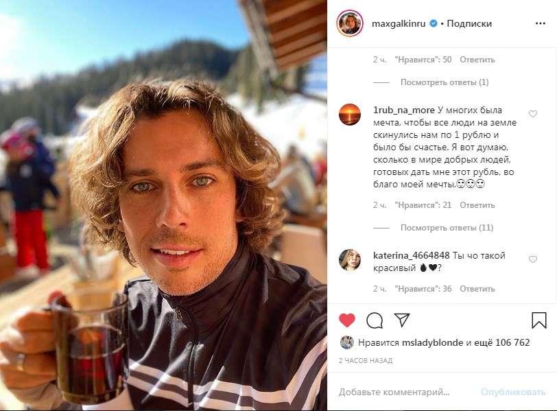 «Какой же вы красивый и молодой»: Максим Галкин покорил сеть своим внешним видом