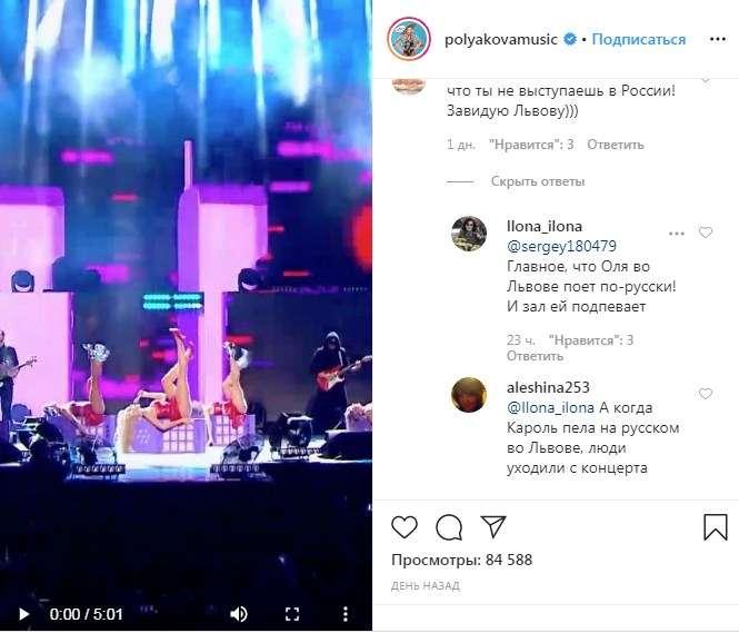 «Как жаль, что ты не выступаешь в России!» В сети разгорелся спор из-за выступления Оли Поляковой во Львове