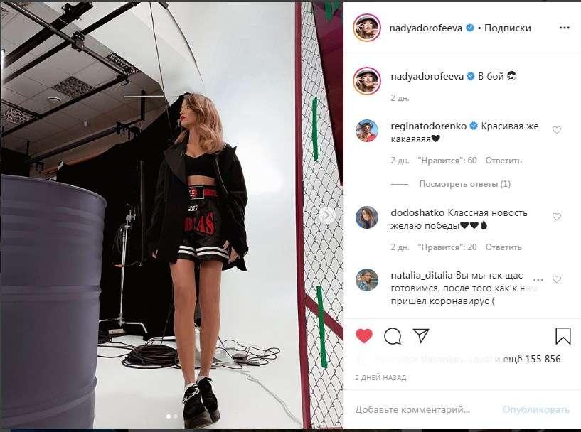 Надя Дорофеева в микро-шортах похвасталась идеально-стройными ногами