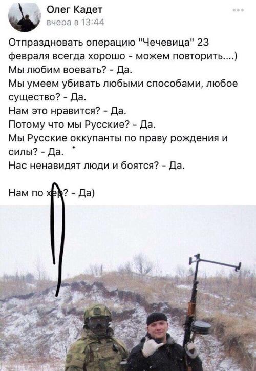 «Мы русские оккупанты, мы любим убивать, и нас боятся»: Наемник из РФ рассказал о причине своего пребывания в зоне ООС