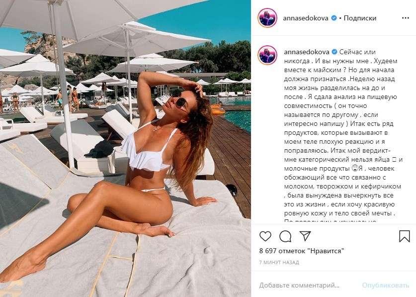 «Неделю назад моя жизнь разделилась на до и после»: Анна Седокова сдала анализы, и сообщила поклонникам о результате