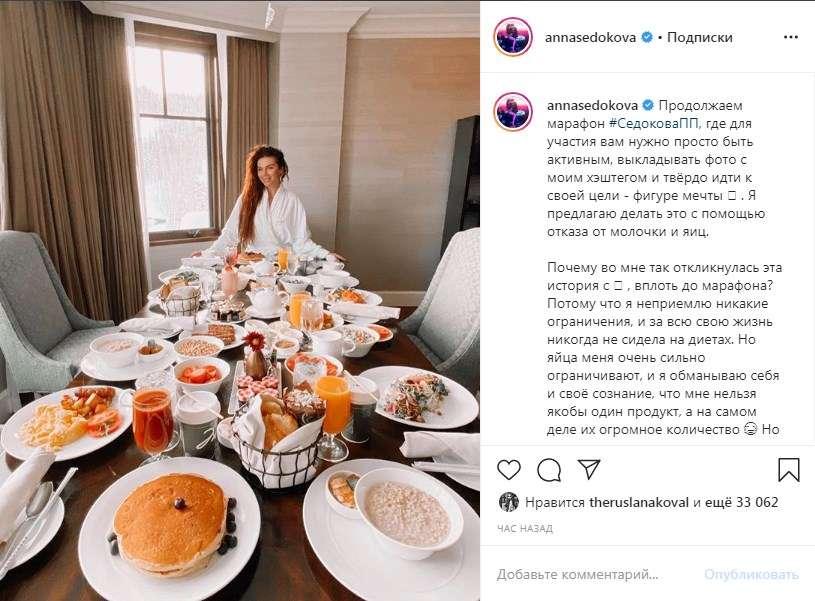 «Через пару недель увидишь кубики на животе и -2 -3 килограмма на весах»: Анна Седокова рассказала о своей диете