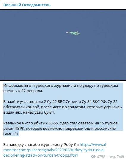 «От 50 до 55 убитых»: Су-22 ВВС Сирии и Су-34 ВКС РФ разбомбили турецкие войска в САР
