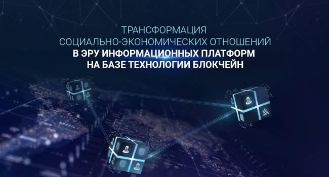 Как изменятся социально-экономические отношения с развитием информационных платформ на базе блокчейн - мнение эксперта