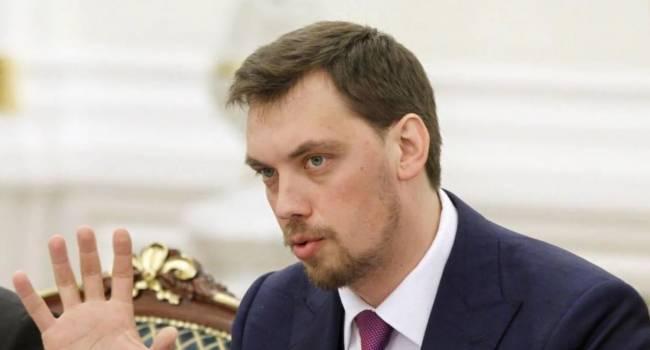 «Привяжут к среднему показателю по стране»: Гончарук заверил, что подход к начислению зарплат министрам и чиновникам будет пересмотрен