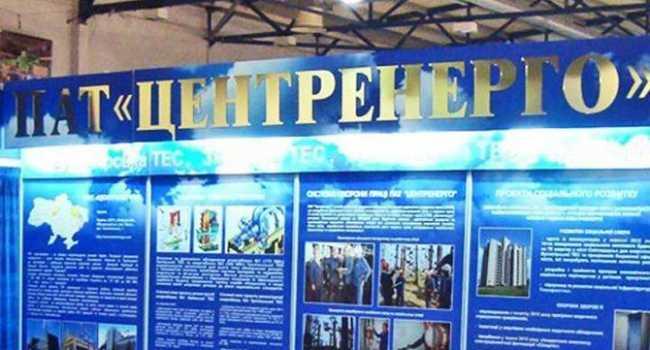 «Приватизация Центрэнерго»: Прокуратура Киева начала уголовное дело