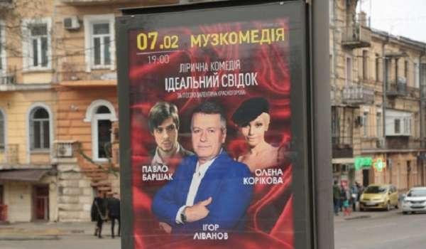 На гастроли в Украину не пустили российских артистов