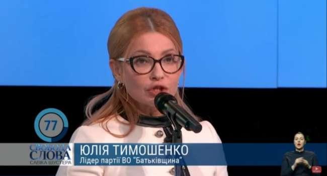 Телеведущая о Тимошенко: какой же бред она несла. Мне впервые за свою сознательную жизнь стало ее по-настоящему жаль