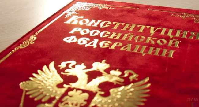 В новой редакции конституции РФ появится запрет на все действия, связанные с отчуждением российских территорий - СМИ
