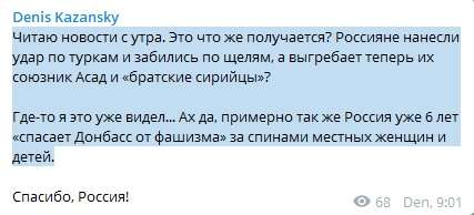 «Россияне нанесли удары по туркам, а потом забились по щелям, а выгребает Асад. На Донбассе то же самое, РФ прячется за детьми», - Казанский