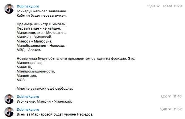 Дубинский заявил, что Гончарук написал заявление об отставке