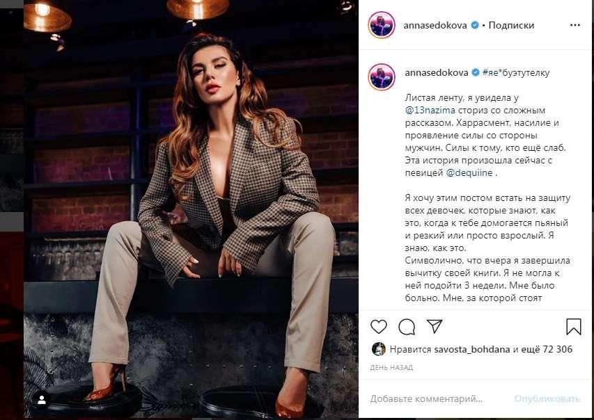 «Девочки, хватит быть овцами, имейте уважение к себе»: Анна Седокова жестко высказалась о шоу «Холостяк»