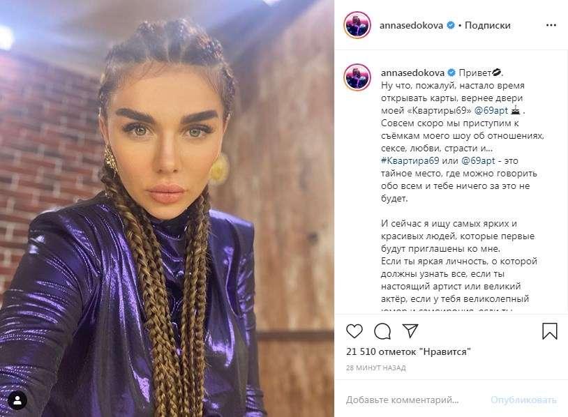 «Это не брови - этот зависть Брежнева!» Анна Седокова озадачила сеть новым фото