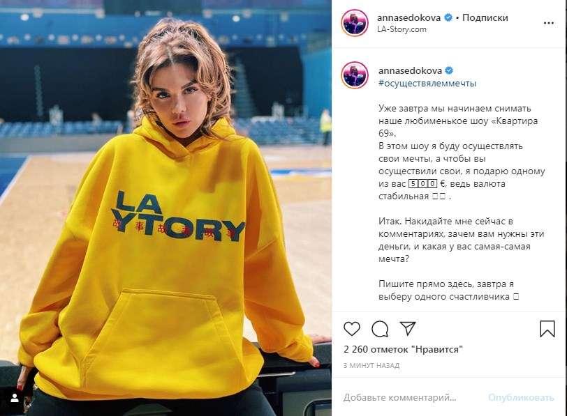 Анна Седокова решила подарить одному из поклонников 500 евро: что нужно сделать?