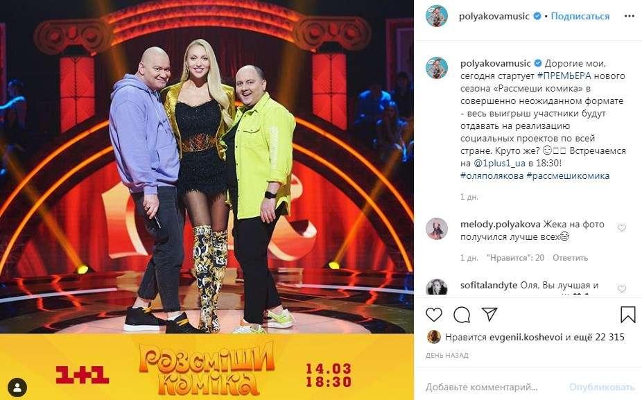 «Весь выигрыш участники будут отдавать»: Оля Полякова рассказала о новых правила на шоу «Рассмеши комика»