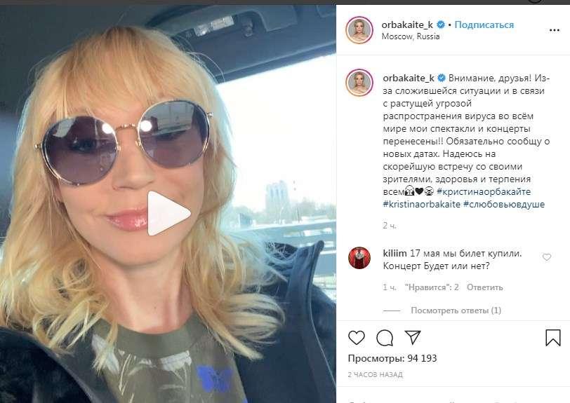 Кристина Орбакайте Слив
