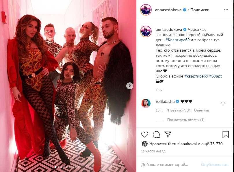«Смахивает на публичный дом»: Анна Седокова всполошила сеть своим новым шоу