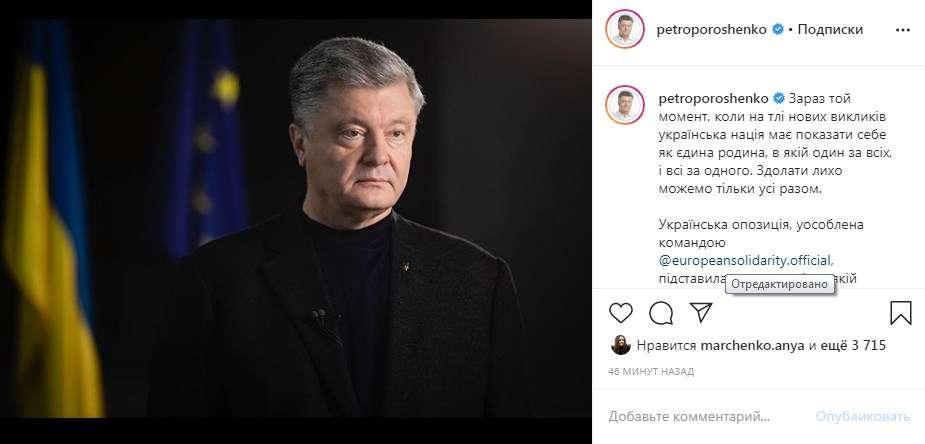 «С вами было б спокойнее хоть на душе, а так сплошная паника»: Порошенко обратился к украинцам из-за коронавируса