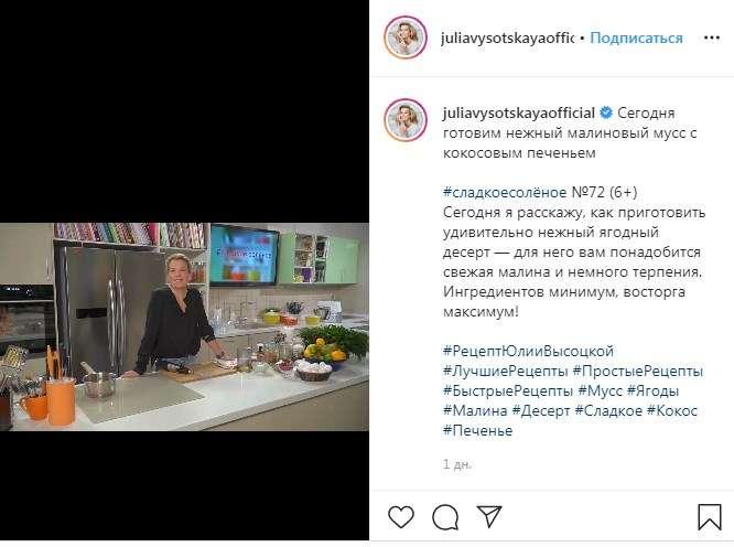 «Ещё не досмотрела рецепт, уже от одного названия слюнки текут»: Юлия Высоцкая показала, как готовить малиновый мусс с кокосовым печеньем