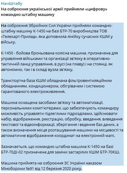 «Слава Украине!»: ВСУ приняли на свой баланс «цифровую» командно-штабную машину