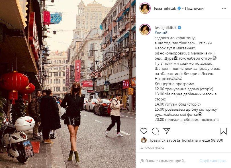 «Дура, тож набери оптом»: Леся Никитюк сама себя обозвала в сети