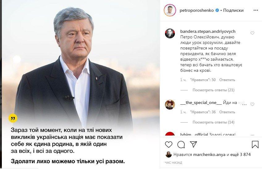 «Люди урок поняли, давайте возвращайтесь на пост президента, как видим, Зеля откровенно х***й занимается»: Порошенко снова обратился к украинцам из-за пандемии