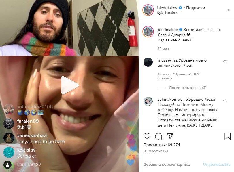 «Уровень моего английского – «Леся»: Никитюк провела онлайн-трансляцию с Джаред Лето
