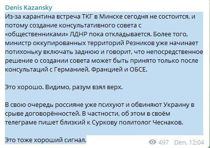 «РФ сильно психует и обвиняет Киев»: В Украине заявили, что решения по Донбассу могут быть приняты только после консультаций с ОБСЕ, ФРГ и Францией – Казанский