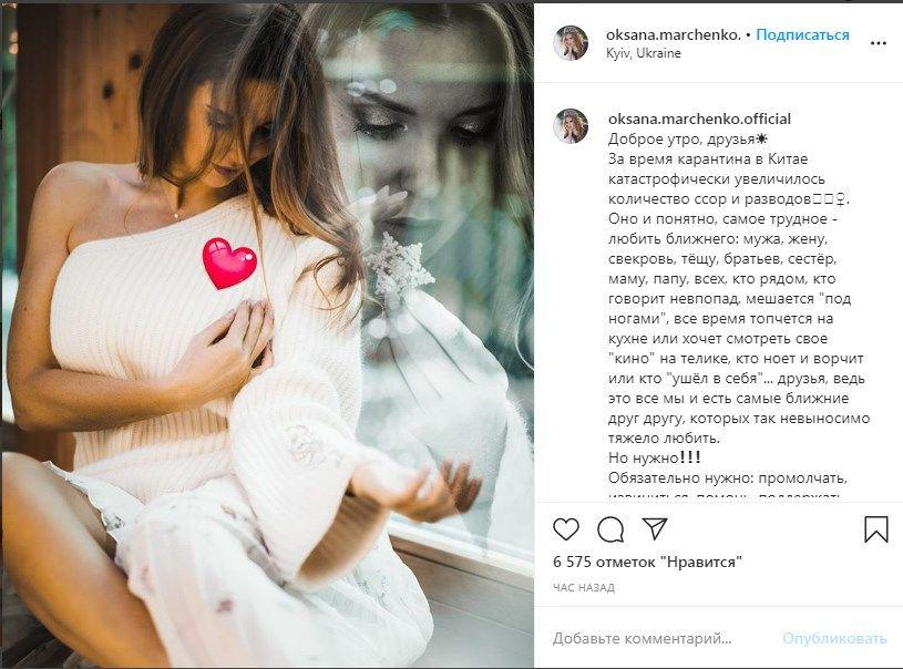 «Самое трудное - любить ближнего»: Оксана Марченко заговорила о разводе