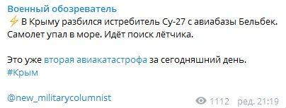 «Второй самолет за сутки»: В Крыму в море упал российский истребитель Су-27, пилота не могут найти