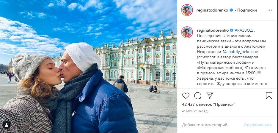 «Последствия самоизоляции»: Регина Тодоренко заговорила о разводе