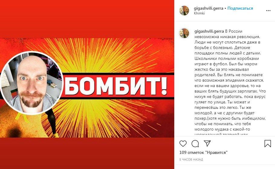 «В России невозможна никакая революция. Люди не могут сплотиться даже в борьбе с болезнью»: КВНщик жестко прошелся по соотечественникам из-за того, что они не сидят на карантине
