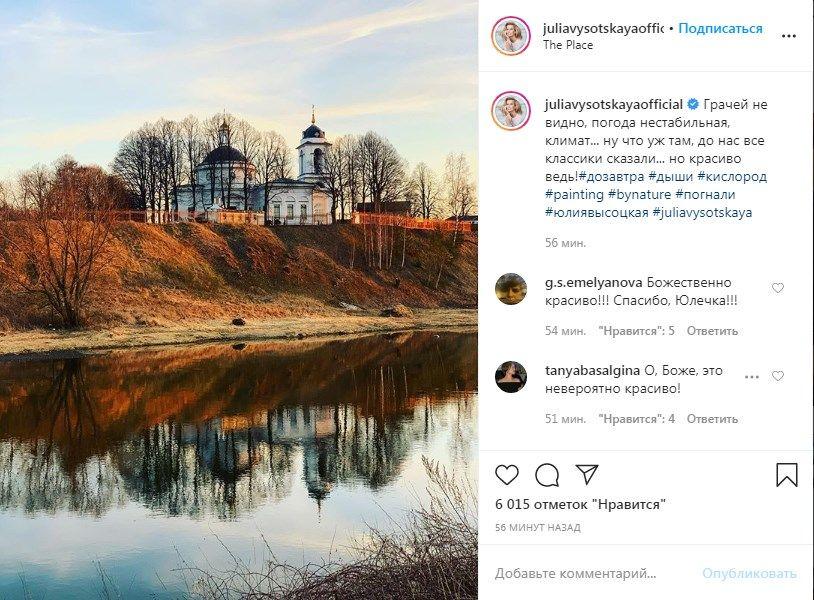 «О, Боже, это невероятно красиво!» Юлия Высоцкая показала местность, в которой живет