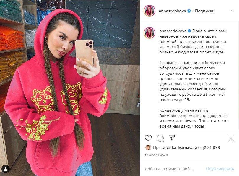 «Концертов у меня нет и в ближайшее время не предвидеться и перекрыть нечем»: Анна Седокова пожаловалась на проблемы, с которыми столкнулась в РФ