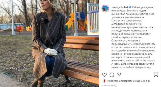 «Терпеть вас не могу, но вы правы на все 100%»: Ксения Собчак заявила, что в мире пришло время «истероидов»