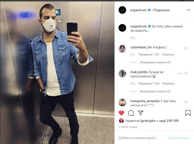 «У вас хоть маски есть»: Иван Ургант похвастался новым селфи